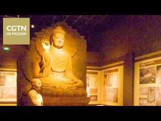 Культурное наследие Великого шелкового пути в Синьцзян-Уйгурском автономном районе