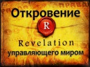 Откровение Инсайдера альтернативная версия