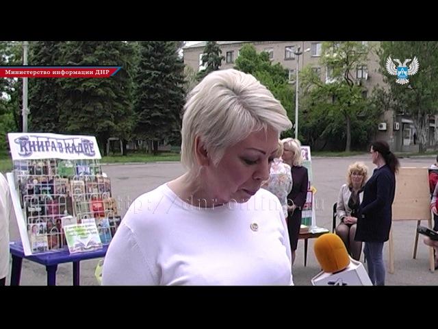Библиотекари Кировского района Донецка отметили увеличение количества читателей