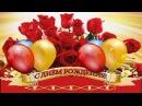 Шуточное Поздравление с Днем рождения женщине Музыкальная открытка Слайдшоу