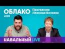Облако 009. Гость — Андрей Солдатов, автор книги «Битва за рунет»