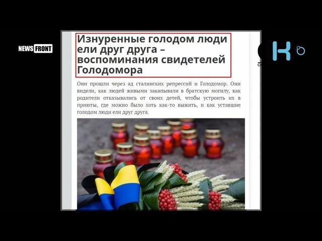 Как Украина «голодомор» придумала
