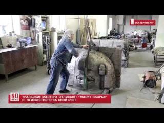 В Екатеринбурге отливают Маску скорби Эрнста Неизвестного. На личные деньги