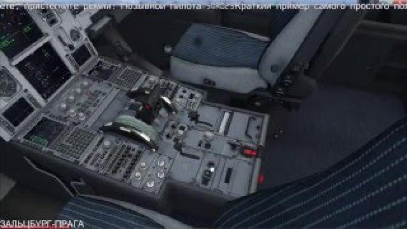 Краткий пример самого простого полета на A321 Aerosoft