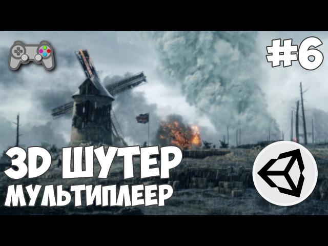 3D шутер c мультиплеером в Unity / Урок 6 - Стрельба