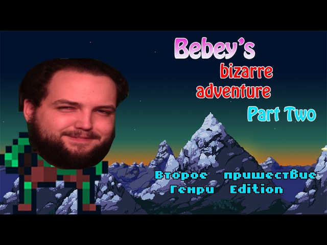 Bebey's Bizarre Adventure Part 2 | Второе пришествие Генри Edition