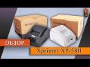 XP58 Xprinter обзор принтера чеков