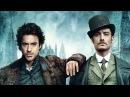 Шерлок Холмс - я не дам
