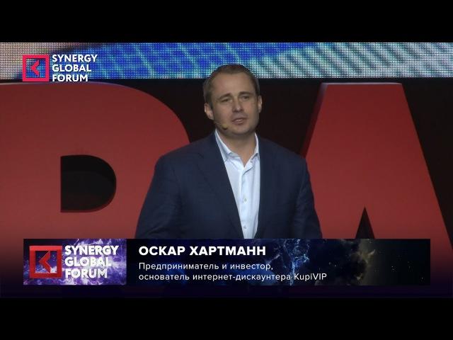 Оскар Хартманн | Выступление на Synergy Global Forum 2016 | Университет СИНЕРГИЯ