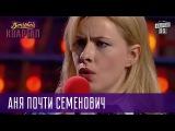 Аня почти Семенович - телефонные контакты мужа и другие семейные номера Вечерний Квартал Лучшее
