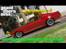 Mod для GTAV 1969 Ford Mustang Boss 429 Мощный Маслкар Вот настоящая классика