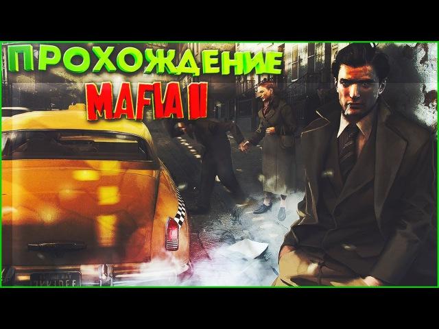 Mafia II третье серия Закон Мерфи