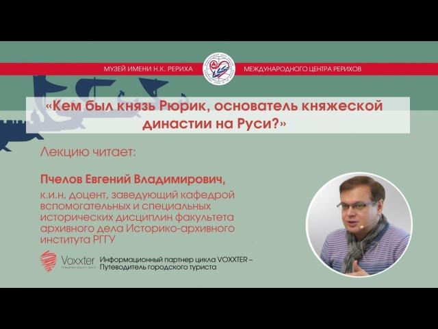 Пчелов Е.В. Кем был князь Рюрик, основатель княжеской династии на Руси? (28.05.2017)