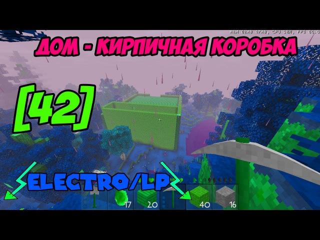 Electro/LP◄Дом - кирпичная коробка :( ► Survivalcraft [42]