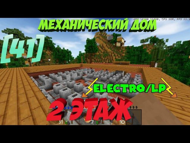 Electro/LP◄Механический дом, строительство 2 этажа► Survivalcraft [41]