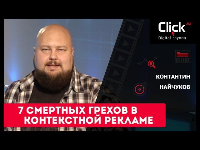 7 смертных грехов в контекстной рекламе Константин Найчуков Контекстная реклама от А до Я