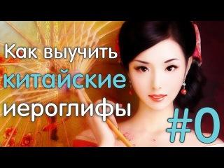 Как выучить китайские иероглифы с Helen Si #0