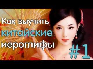 Как выучить китайские иероглифы с Helen Si #1 (четыре тона по картинке)