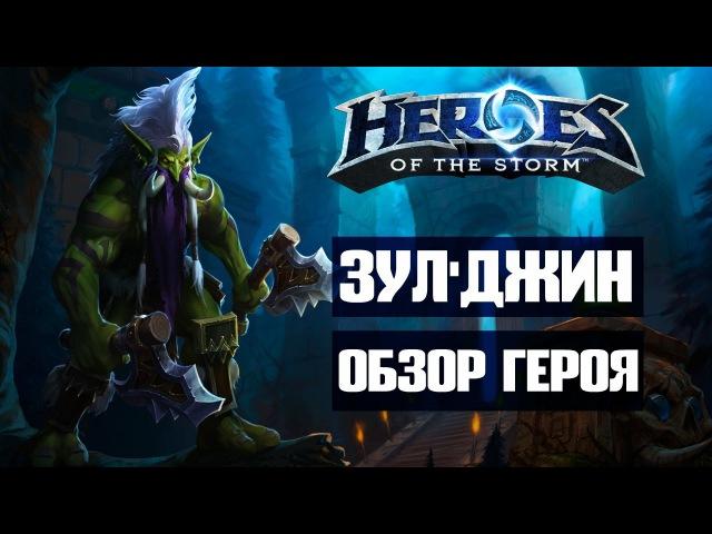 ЗУЛ'ДЖИН - Heroes Of The storm - обзор героя ✅