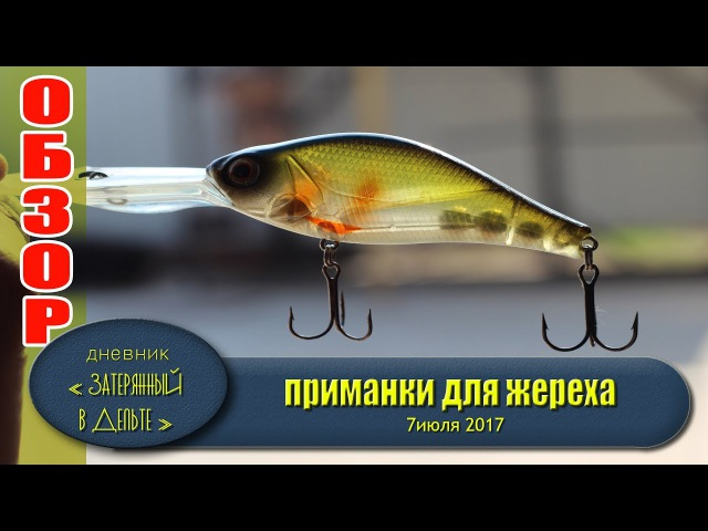 Астрахань рыбалка нижняя Волга приманки жерех