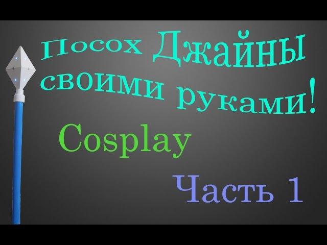 Делаем посох Джайны Праудмур своими руками из игры World of WarcraftЧасть первая!