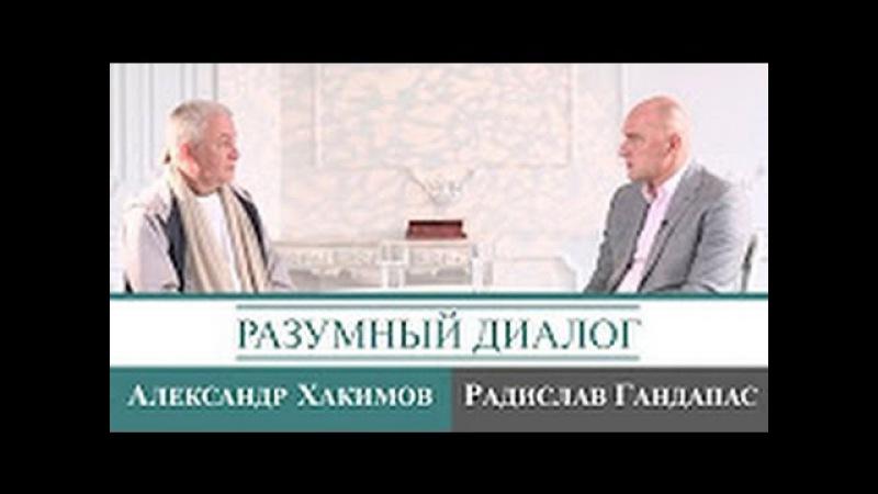 Хакимов и Гандапас! Энергетически обессиленный человек не может быть счастливым