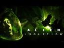 О Боже Что это за ХРЕНЬ Alien: Isolation 02