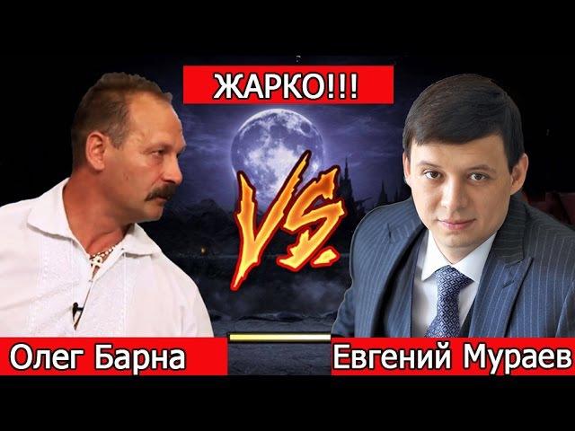ЖАРА В СТУДИИ Мураев довел до истерики нардепа Барну Каждый баран должен висеть за свою ногу