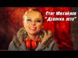 Стас Михайлов - Девочка лето.(Dance Clip)