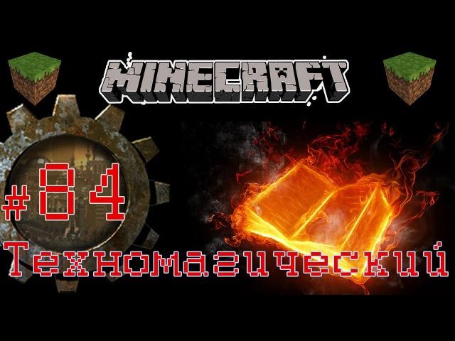 Minecraft: Техномагический. s2 84 Строим самую большую ферму из Форестри