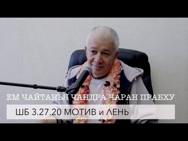 ЕМ Чайтанья Чандра Чаран Прабху - ШБ 3.27.20 Мотив и лень (Алматы 2017)