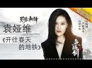 袁娅维《开往春天的地铁》-《歌手2017》第11期 单曲纯享版The Singer【我是歌手官260
