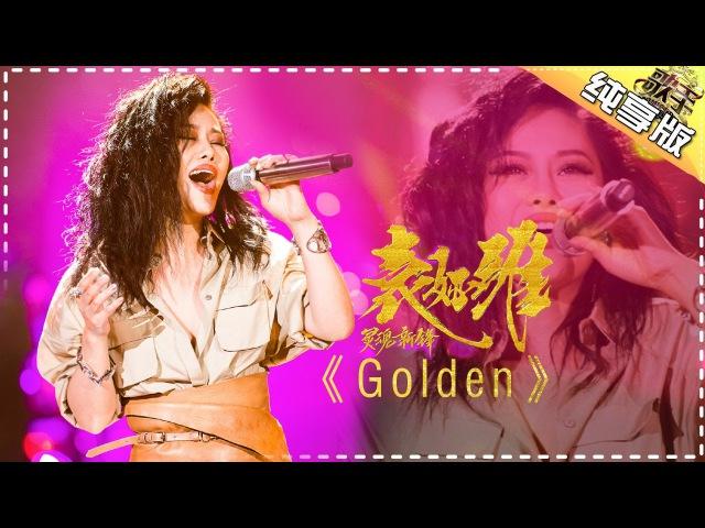 袁娅维《Golden》-《歌手2017》第4期 单曲纯享版The Singer【我是歌手官方频道】