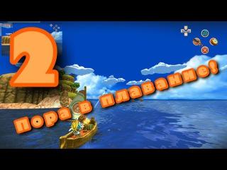 Oceanhorn - Пора в плавание Серия 2 [PC] ***РУССКАЯ ОЗВУЧКА***