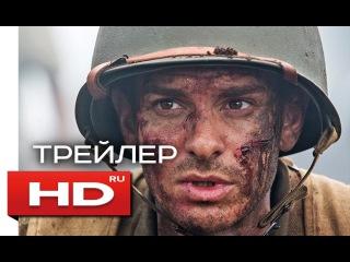 По соображениям совести (Русский Трейлер) Эндрю Гарфилд