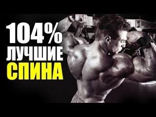 104% Лучшая Программа Тренировок Для Раскачки Спины и Бицепса