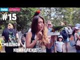 #15 Квинсленд. Смешные и неудачные дубли. Орёл и Решка. Рай и Ад