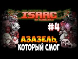 ◄ The Binding of Isaac Afterbirth ► АЗАЗЕЛЬ, КОТОРЫЙ СМОГ ► 4