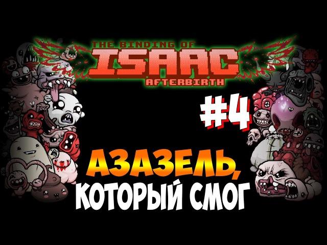 ◄ The Binding of Isaac: Afterbirth ► АЗАЗЕЛЬ, КОТОРЫЙ СМОГ ► 4