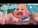 БОСС МОЛОКОСОС КАЧОК ДЖИМБО: THE BOSS BABY JIMBO