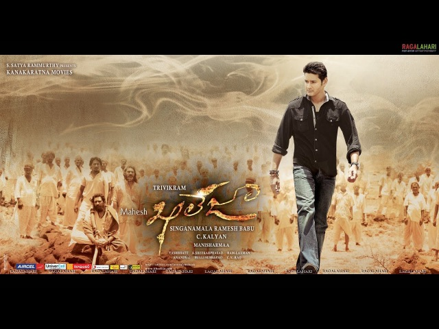 Mahesh Khaleja full Hd movie