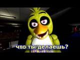 Five Nights At Freddy's SFM Dare 1-3 RUS