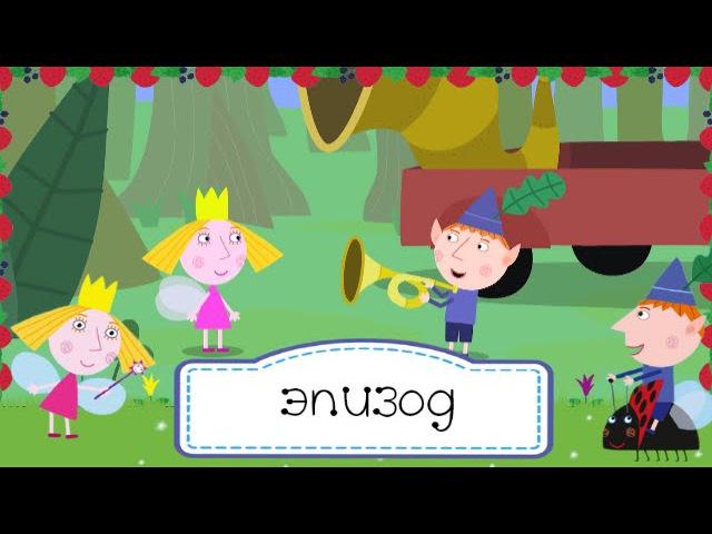 Маленькое королевство Бена и Холли - 1 сезон 29 серия: Эльфийский оркестр (русском)