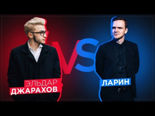 VERSUS : Джарахов VS Ларин