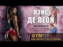 Лэйс ДеЛеон. Мотивация Lais DeLeon. Motivation RUS, Канал GymFit INFO