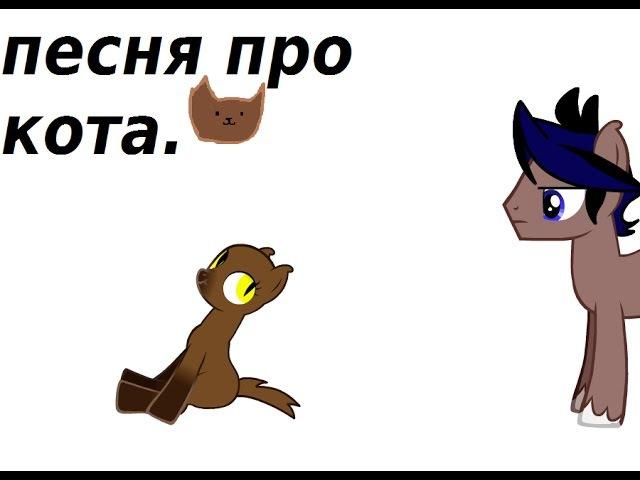 Песня про кота ( Пони пародия )