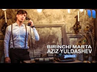 Aziz Yuldashev - Birinchi marta   Азиз Юлдашев - Биринчи марта (music version)