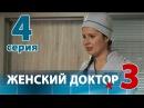 ЖЕНСКИЙ ДОКТОР - 3. Серия 4. Dr. Baby Dust 3. Episode 4