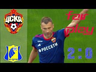 ЦСКА - РОСТОВ (2-0) РФПЛ 10 тур. Полный обзор матча 16.09.17