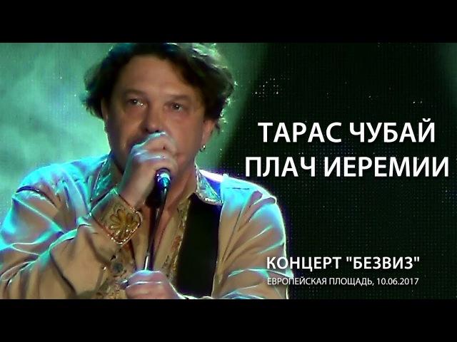 Тарас Чубай / Плач Иеремии. Концерт Безвиз на Европейской, 10.06.2017.